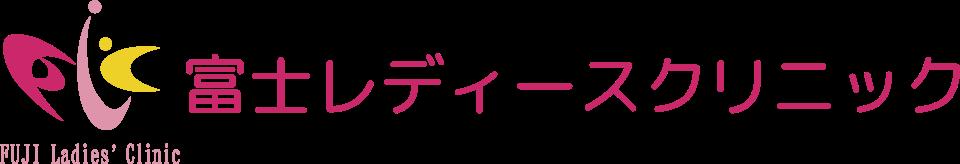 富士レディースクリニック